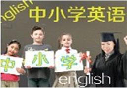 南京新概念英语培训班