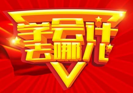 北京会计专门培训班