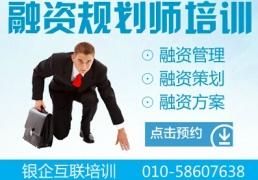 北京融资规划师培训双证班