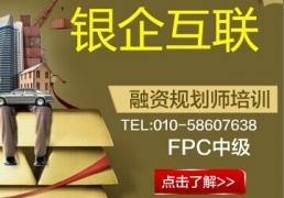 北京融资规划师CETTIC中级班