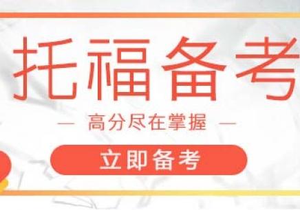 南京基础托福培训