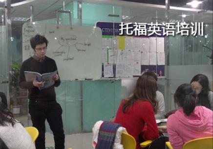 南京托福秋季班课程
