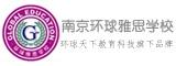 南京环球雅思培训机构