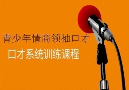 南京青少年演讲口才培训_电话_价格_地址