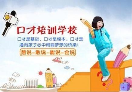 南京青少年演讲与口才培训_电话_价格_地址