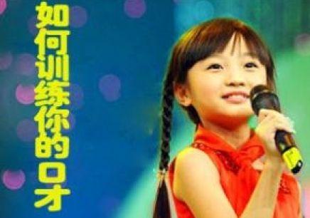 南京青少年演讲与口才训练班_电话_价格_地址