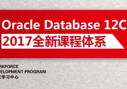 苏州Oracle认证培训多少钱