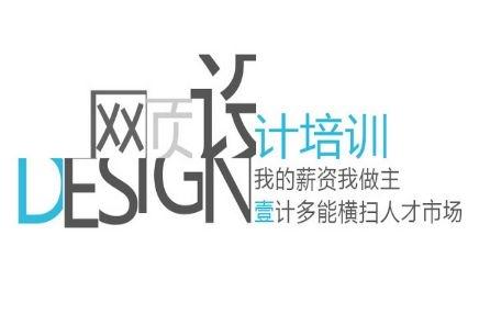 杭州网页设计培训班