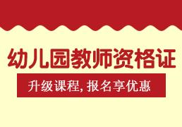 上海教师资格证培训课程