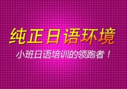 杭州日语辅导中心