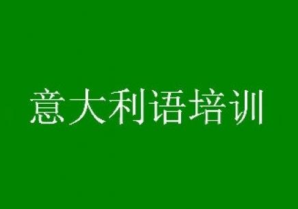 杭州语泉意大利语培训费用