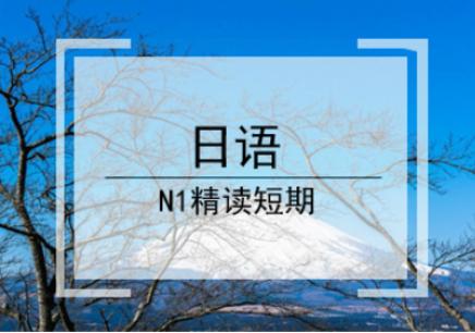 杭州语泉日语N1全日制培训
