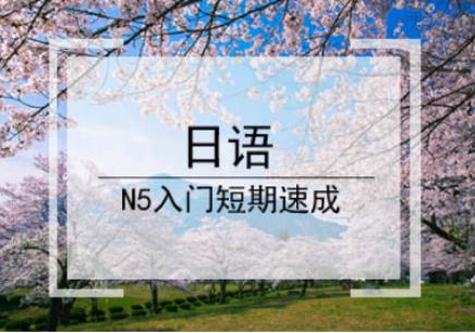 杭州语泉日语N5短期速成培训