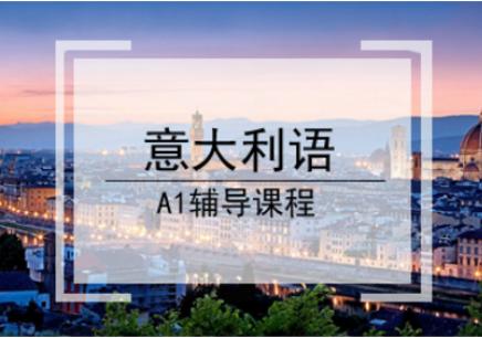 杭州语泉意大利语培训班