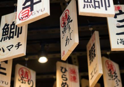 杭州高考日语课程