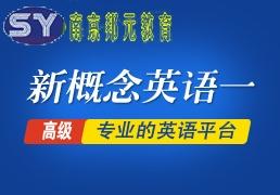 南京全日制新概念英语培训班