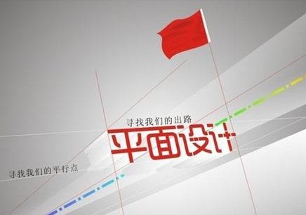 南京平面设计师签约班