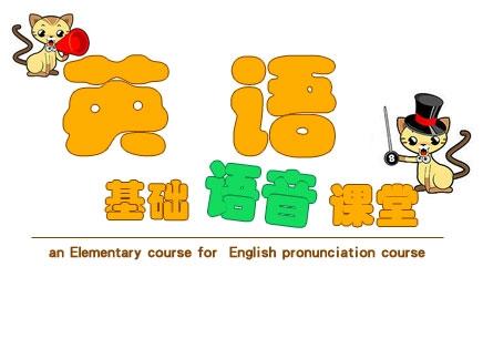 南京邦元英语口语培训