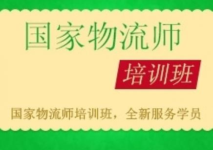 南京物流师四级(物流员)培训