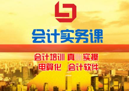 南京会计实操课程