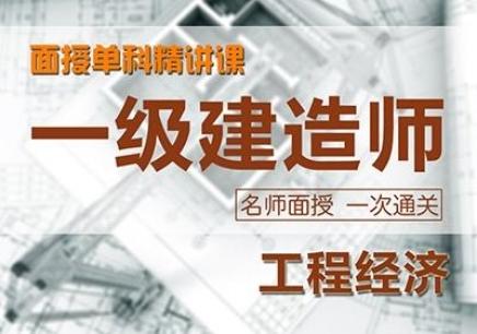 南京邦元一建建造师培训班