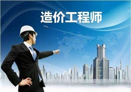 南京2018助理造价工程师培训
