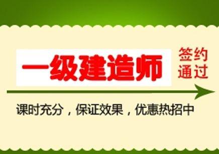 南京注册一级建造师培训学费