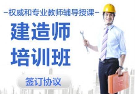 南京上元注册二级建造师培训