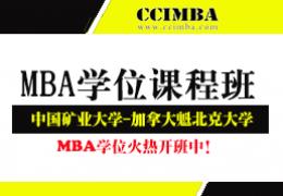 中国矿业大学-加拿大魁北克大学MBA学位班