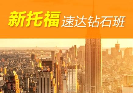 【新叨光快臻钻石课程】_杭州新叨光培训班哪