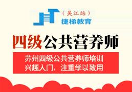 苏州四级公共营养师培训班