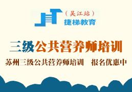 苏州三级公共营养师培训