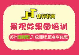 苏州景观效果图培训班