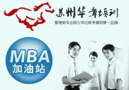 苏州MBA复试面试精品班