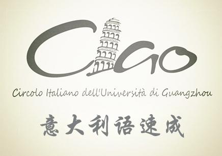 意大利语600课时出国班