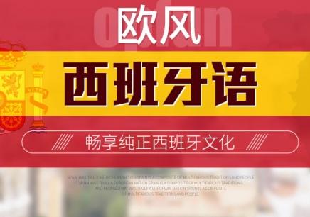 杭州西班牙语零基础A1课程