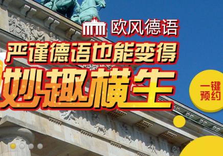 杭州德国留言语言培训