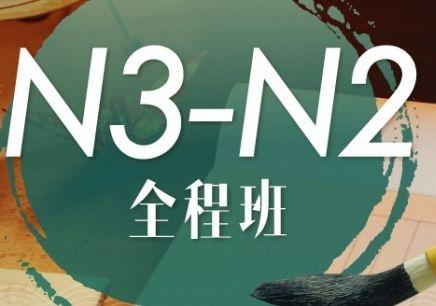 杭州高考基础日语高分培训