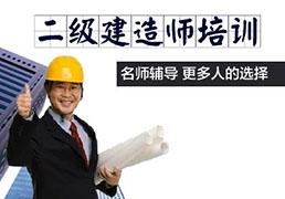 二级建造师冲刺复习 造价员面授班