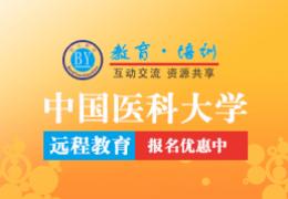 中国医科大学远程教育