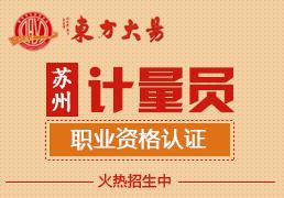 苏州计量员职业资格认证培训