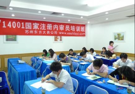 苏州新版ISO9001/ISO14001内审员