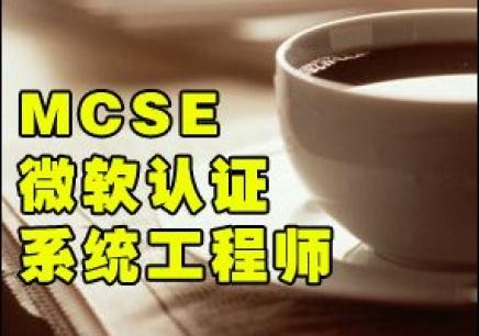 微软认证解决方案专家MCSE