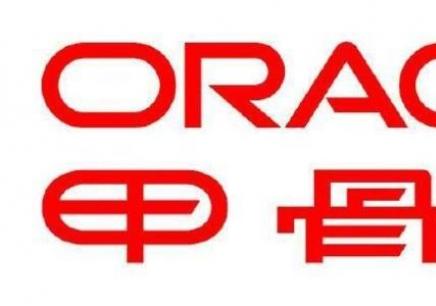 广州oracle OCP培训学校哪个好
