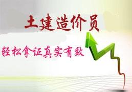 北京土建造价员培训费用