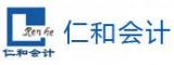 北京仁和会计培训
