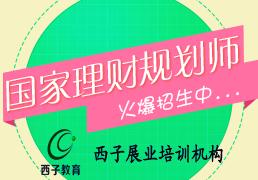 深圳理财规划师网上培训