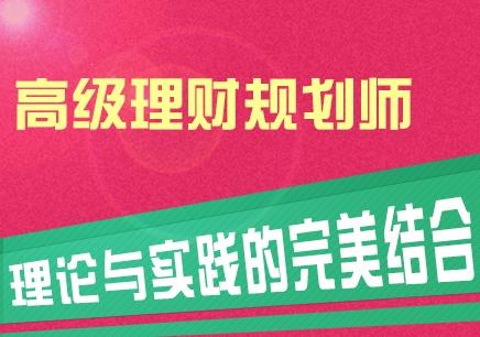 深圳高级理财规划师【国家一级认证】