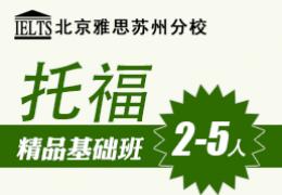 苏州托福2—5人制精品基础班
