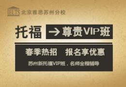苏州新托福尊贵VIP班